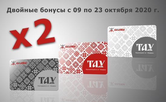 Двойные бонусы в программе лояльности «ТАУ»! — Новости ...